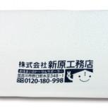 (株)新原工務店 様